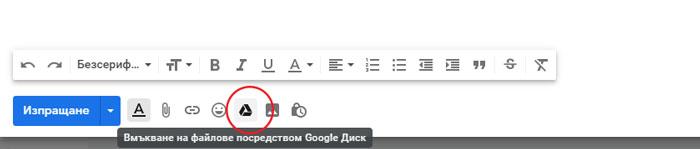 Качване на файл през Gmail