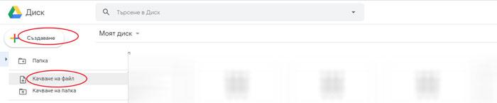 Качване на файл в Google Drive
