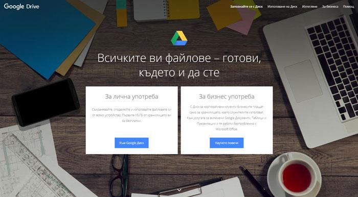 Google Drive за изпращане на големи файлове