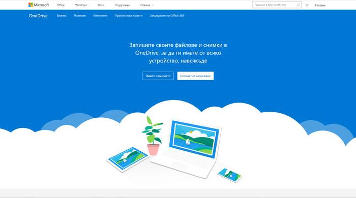 OneDrive за изпращане на големи файлове