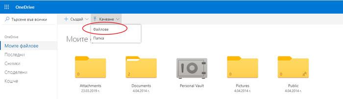 Качване на файл в OneDrive